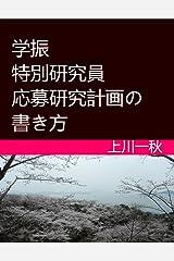 学振特別研究員応募 研究計画の書き方 Kindle版