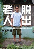 脱出老人: フィリピン移住に最後の人生を賭ける日本人たち (小学館文庫)