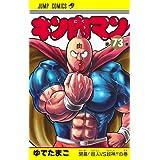 キン肉マン 73 (ジャンプコミックス)