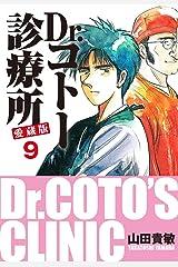 Dr.コトー診療所 愛蔵版 9 Kindle版