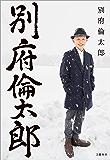 別府倫太郎 (文春e-book)