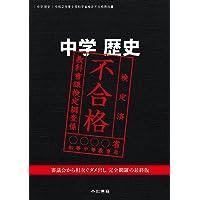中学歴史 令和2年度文部科学省検定不合格教科書