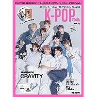 K-POPぴあ vol.12 CRAVITY大特集号【独占&日本誌初登場】VICTON、クム・ドンヒョン、SF9、N.Flyingも! (ぴあ MOOK)