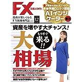 FX攻略.com 2019年12月号 (2019-10-21) [雑誌]