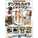 デジタルカメラ for ビギナーズ (100%ムックシリーズ)