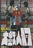 大鉄人17 VOL.3 [DVD]