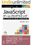 JavaScriptゲームプログラミング 知っておきたい数学と物理の基本 (Future Coders(NextPublishing))