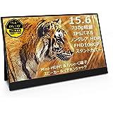 Vissles モバイルモニター 15.6 モバイルディスプレイ IPS 液晶 モニター 非光沢 ノングレア 4mm狭ベゼル 5mm薄型 733g軽量 HDR 1080P NTSC45% USB Type-C/Mini-HDMI スピーカー イヤホン
