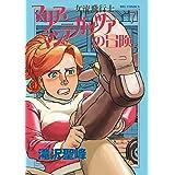 女流飛行士マリア・マンテガッツァの冒険 (7) (ビッグコミックス)