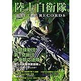 陸上自衛隊 BATTLE RECORDS (ホビージャパンMOOK 999)