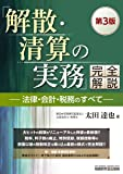 「解散・清算の実務」完全解説―法律・会計・税務のすべて― (第3版)