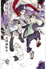 ひとりぼっちの地球侵略(11) (ゲッサン少年サンデーコミックス) Kindle版