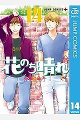 花のち晴れ~花男 Next Season~ 14 (ジャンプコミックスDIGITAL) Kindle版