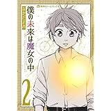 僕の未来は魔女の中 2 (集英社ホームコミックス)