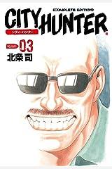 シティーハンター 3巻 Kindle版