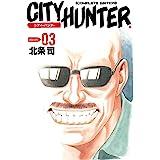 シティーハンター 3巻