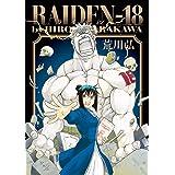 RAIDEN-18 (サンデーGXコミックススペシャル)