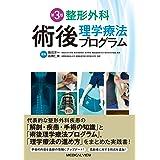 整形外科 術後理学療法プログラム−第3版