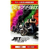 『ワイルド・スピード/ジェットブレイク』2021年8月6日(金)公開、映画前売券(一般券)(ムビチケEメール送付タイプ)