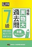 漢検 7級 実物大過去問 本番チャレンジ!