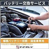 【全国対応】バッテリー交換国産車限定(補機バッテリー・バッテリー処分込・商品持込専用)