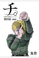 チ。 ―地球の運動について―【単話】(23) (ビッグコミックス) Kindle版