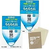 肌ラボ 極潤 ヒアルロンクリーム 2個+おまけつき セット 50グラム (x 2)