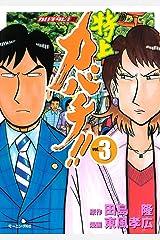 特上カバチ!! -カバチタレ!2-(3) (モーニングコミックス) Kindle版