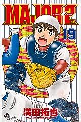 MAJOR 2nd(メジャーセカンド)(19) (少年サンデーコミックス) Kindle版