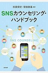 SNSカウンセリングハンドブック SNSカウンセリング・ハンドブック Kindle版