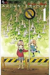 エンジェル・トランペット (1) (フラワーコミックスアルファ) コミック
