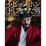 イ・ビョンホン「王になった男」公式写真集 (光文社女性ブックス VOL. 142)