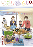 いぶり暮らし  7巻 (ゼノンコミックス)
