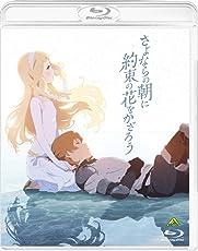 さよならの朝に約束の花をかざろう [Blu-ray]