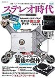 ステレオ時代 Vol.10 (NEKO MOOK)