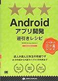 Androidアプリ開発逆引きレシピ (PROGRAMMER'S RECiPE)