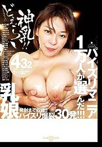 どえらい 神乳パイズリ爆裂30発 [DVD]