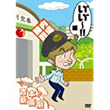 吉本新喜劇DVD い゛い゛~! 編(内場座長)