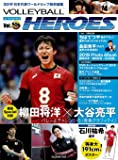 VOLLEYBALL HEROES Vol.1 [特別付録:石川祐希選手 等身大191cm!ポスター] (B.B.MOOK1464)