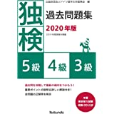 独検過去問題集2020年版<5級・4級・3級>