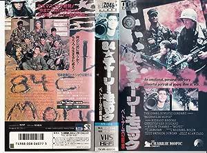 84☆チャーリー・モピック [VHS]