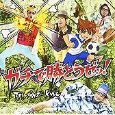 ガチで勝とうゼッ!  (SINGLE+DVD)