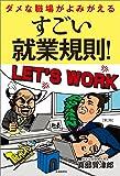 すごい就業規則!
