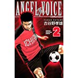 ANGEL VOICE 2 (少年チャンピオン・コミックス)