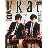 FRaU (フラウ) 2014年 02月号 [雑誌]