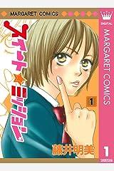 スイート☆ミッション 1 (マーガレットコミックスDIGITAL) Kindle版
