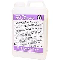 マキシマム ワンにゃんワックス 2kg (光沢タイプ)