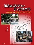 第2のコリアン・ディアスポラ ― 中国朝鮮族の国内移動とコミュニティ形成
