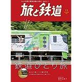 旅と鉄道 2021年11月号 鉄道ひとり旅