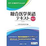 医学・医療系学生のための 総合医学英語テキスト Step 1